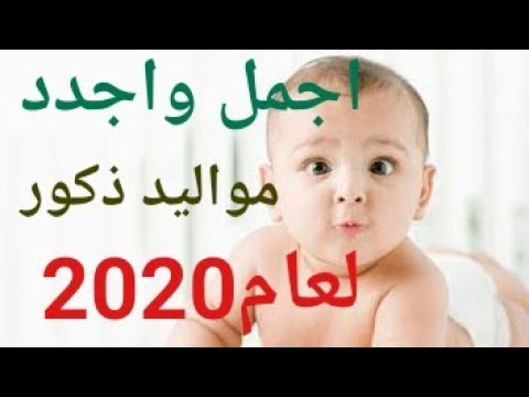 اجمل اسماء اولاد ومعانيها لعام 2020 2021 Youtube
