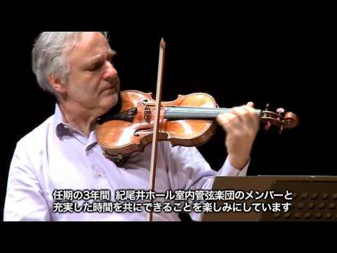 紀尾井ホール室内管弦楽団、2017年4月始動! Kioi Hall Chamber Orchestra Tokyo, Re-start with Rainer Honeck!