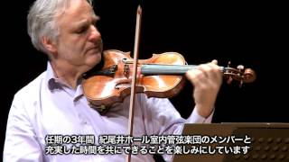 紀尾井ホール室内管弦楽団、2017年4月始動! Kioi Hall Chamber Orchestra Tokyo, Re-start with Rainer Honeck!