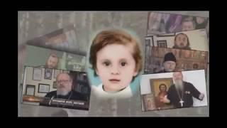 Приложение к фильму Русский Ангел Отрок Вячеслав  (ИСПРАВЛЕННЫЙ ЗВУК)  Пасха 2017 г Часть 1