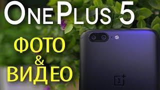 OnePlus 5 обзор фото и видео возможностей  Сравнение с OnePlus 3T, Xiaomi Mi6, Z11 mini S