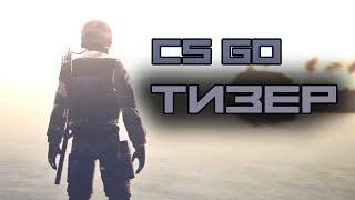 CS:GO - ТИЗЕР