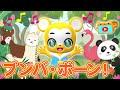 【NHK】ブンバ・ボーン!(カバー)おかあさんといっしょ【こどものうた・童謡・手遊び・キッズ・ダンス】Japanese Children's Song, Nursery Rhymes
