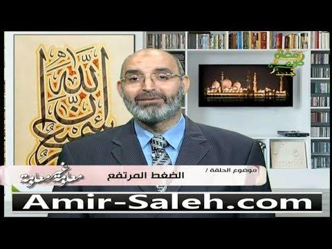 الضغط المرتفع | الدكتور أمير صالح | معلومة غير معلومة