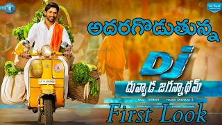 Allu arjun's duvvada jagannadham official first look teaser | dj first look |ready2release