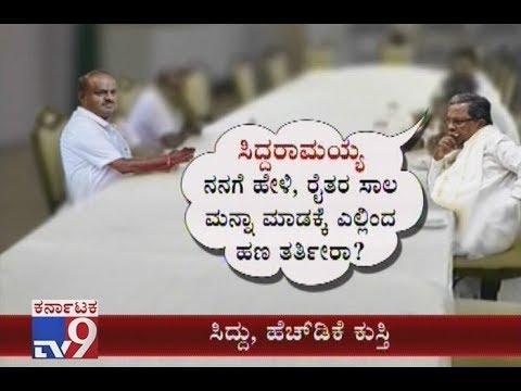 ಸಾಲಮನ್ನಾ ಮಾಡಲು ಹಣ ಎಲ್ಲಿಂದ ತರ್ತೀರಿ ಎಂದ ಸಿದ್ದು  Siddaramaiah Questions HDK In 1st Coordination Meeting