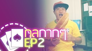Bie The Ska - กลกากๆ Magic Tricks Ep.2