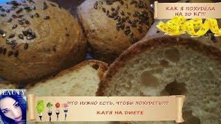 100% белковый хлеб. ЛАЙФХАК! Протеиновые булочки по Дюкану