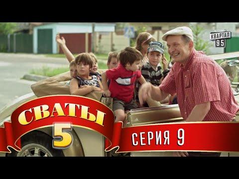 Сваты 5 (5-й сезон, 9-я серия) - Видео онлайн