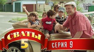 Сваты 5 (5-й сезон, 9-я эпизод)