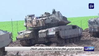 استشهاد مزارع في قطاع غزة متأثراً بإصابته برصاص الاحتلال