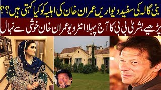 Imran Khan Second Wife Bushra Bibi First Interview|HD VEDIO|HINDI|URDU|