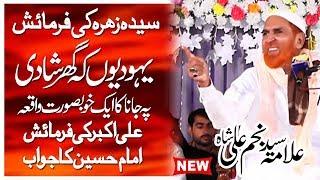 Download lagu Najam Shah New Bayan Shan e Fatima & Shahzada ali akbar - Naqabat SH