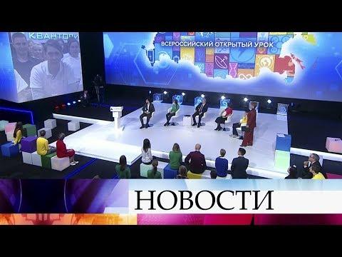 Видео Владимир Путин провел открытый урок на форуме «ПроеКТОриЯ» в Ярославле.