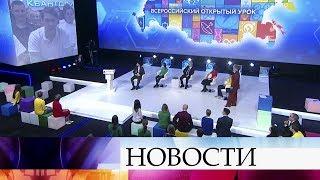 Владимир Путин провел открытый урок на форуме «ПроеКТОриЯ» в Ярославле.