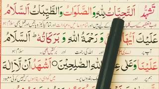 Attahiyat Full { Tashahhud & Attahiyat Full HD } (Namaz) Urdu Translation Tashahhud