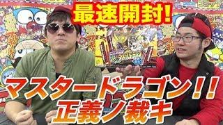 【デュエマ】新4弾 誕ジョー!マスター・ドラゴン!!〜正義ノ裁キ〜1BOX宇宙最速開封!!【最速フライデー】