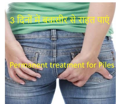 Complete information on Piles Treatment in Hindi Dwarka Delhi