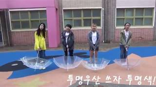 2018 한국어린이안전재단 투명우산 UCC공모전-멋쟁이…