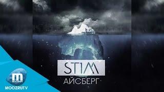 ST1M – Айсберг (премьера песни, 2015)