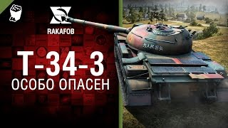 Т-34-3 - Особо опасен №20 - от RAKAFOB [World of Tanks]