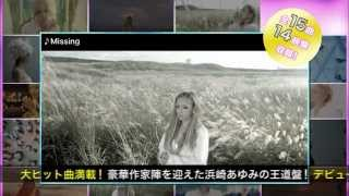 http://avexnet.or.jp/ayu/ 2013.2.8 in stores NEW ALBUM 『LOVE again...