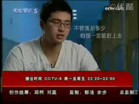 chinese swimmer Wu Peng