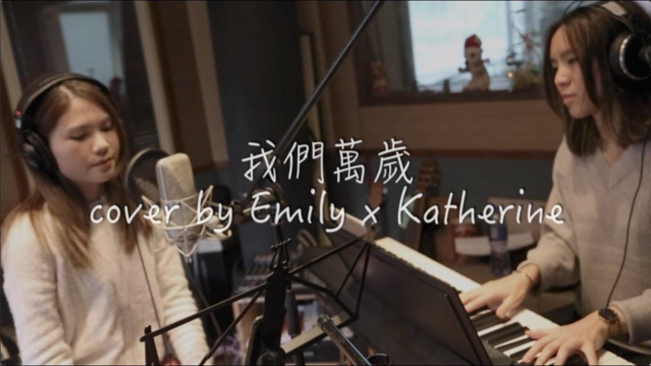 我們萬歲 COVER by Emily Kwan x Katherine KY Chung - YouTube