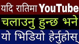 YouTube Latest Update For All Mobile Phone | YouTube Latest Hidden Setting | In Nepali By UvAdvice