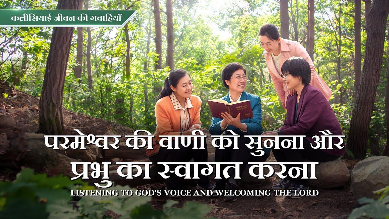 2020 Hindi Christian Testimony Video | परमेश्वर की वाणी को सुनना और प्रभु का स्वागत करना
