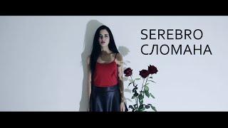 SEREBRO - Сломана (fan video)