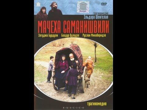 Мачеха Саманишвили (1978) фильм
