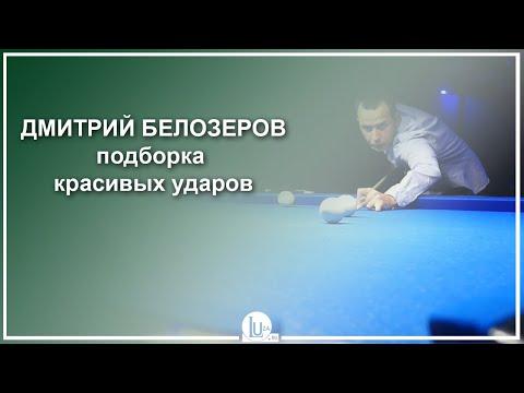 Дмитрий Белозеров, подборка красивых ударов - Luza.ru