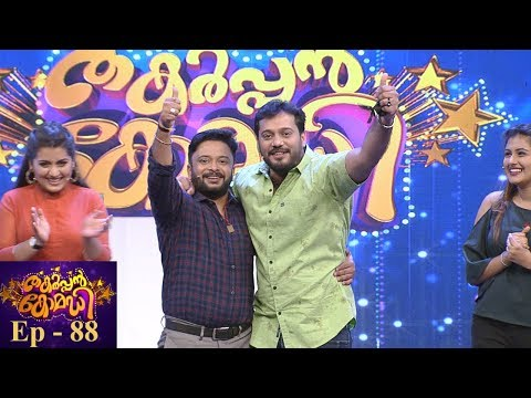 #ThakarppanComedy I EP 88 - Fun unlimited on the floor..! | Mazhavil Manorama