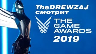 TheDREWZAJ и The Game Awards 2019 (Стрим 13.12.2019)