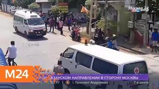 Смотреть видео Главные новости мира за 25 апреля - Москва 24 онлайн