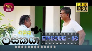 Amuthu Rasikaya || අමුතු රසිකයා | Episode -60 | 2019-05-15 | Rupavahini TeleDrama Thumbnail