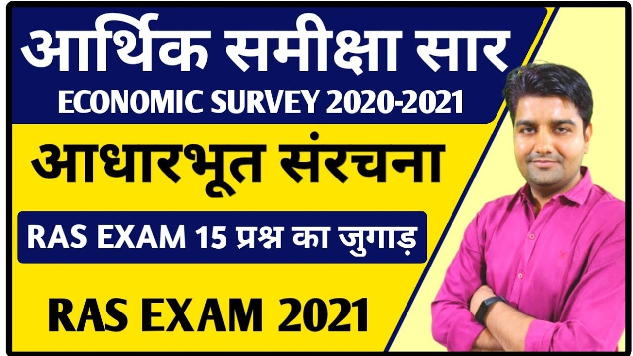 राजस्थान आर्थिक सर्वेक्षण Economic survey आधारभूत संरचना   सेवा क्षेत्र -RAS EXAM 2021(सफलता सीरीज)