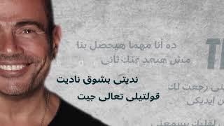 اديني رجعتلك ❤️ عمرو دياب - حالة واتس - The Designers