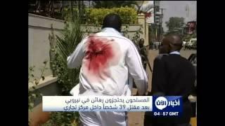أخبار الآن - المسلحون يحتجزون رهائن في نيروبي بعد مقتل 39 شخصاً داخل مركز تجاري