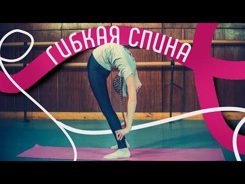Как называется гимнастическое упражнение для тренировки гибкости
