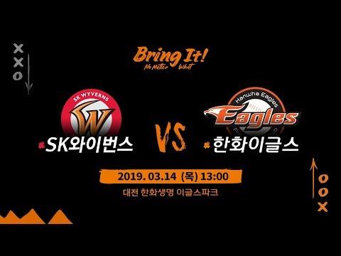 [ 시범경기 LIVE ] SK와이번스 vs 한화이글스 (03.14)