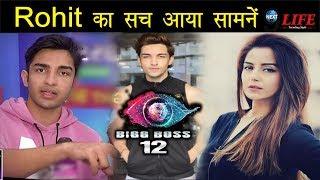 Bigg Boss Fame Rohit Suchanti का बड़ा सच आया सामनें, जानकर उड़ जाएंगे होश... | Unknown Facts