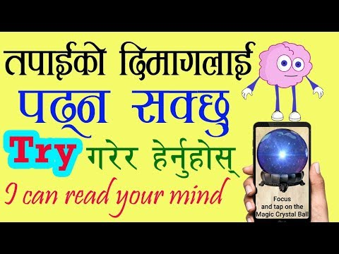 [Nepali] I Will Read Your Mind - Math Magic Trick, Must Watch, Android App Review