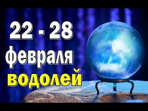 ВОДОЛЕЙ 🍎 неделя с 22 по 28 февраля. Таро прогноз гороскоп