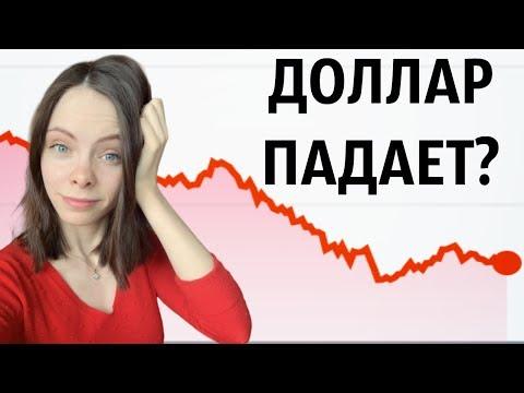 Курс доллара на сегодня. Доллар падает, вырастет ли снова?
