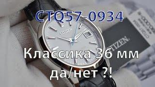 А Вы любите маленькие часы? или обзор The Citizen Chronomaster CTQ57-0934
