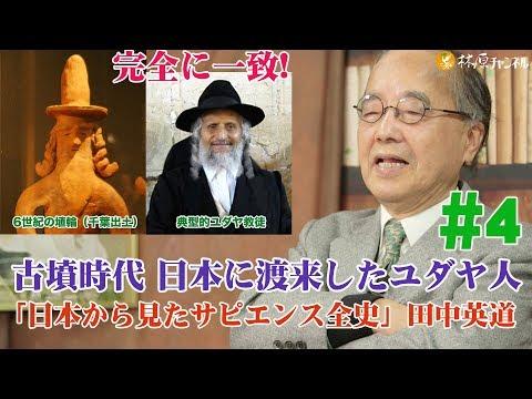 日本から見たサピエンス全史#4◉田中英道◉古墳時代 日本に渡来したユダヤ人。埴輪・天皇・国家という名の家族。