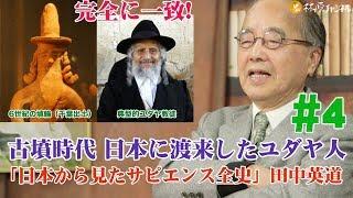 日本の古墳時代(3世紀〜7世紀)、大陸からの渡来人には、ユダヤ人が多...