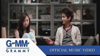 ระยะทำใจ - กัน นภัทร【OFFICIAL MV】